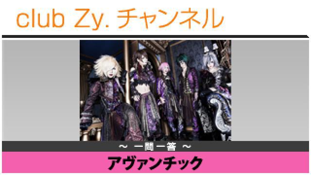 アヴァンチックの一問一答 #日刊ブロマガ!club Zy.チャンネル