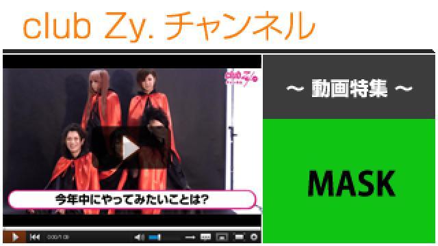 MASK動画①(「今年中にやりたいこと」を5つ教えてください。) #日刊ブロマガ!club Zy.チャンネル
