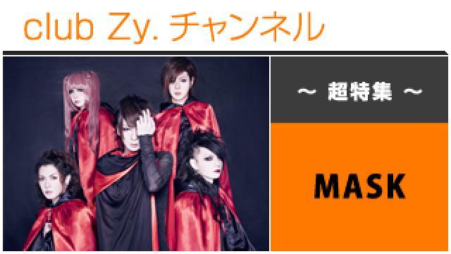 超特集:MASK / ロングインタビュー①、フォトギャラリー #日刊ブロマガ!club Zy.チャンネル