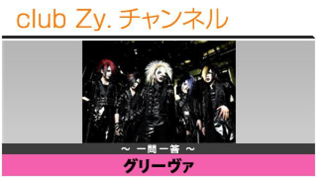 グリーヴァの一問一答 #日刊ブロマガ!club Zy.チャンネル