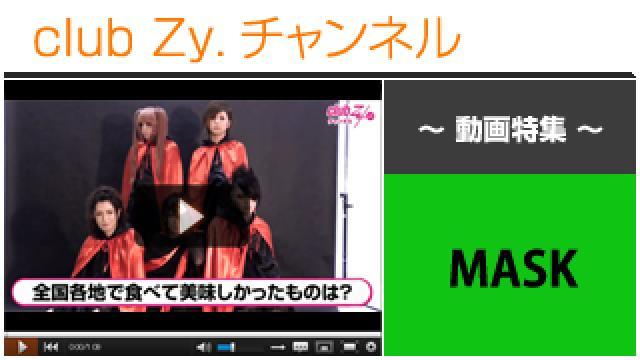 MASK動画③(無かった事にしたい、〝黒歴史な衣装or私服〟) #日刊ブロマガ!club Zy.チャンネル