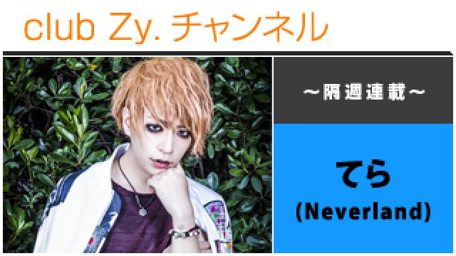 Neverland てらの連載「寺本と行く。」 #日刊ブロマガ!club Zy.チャンネル