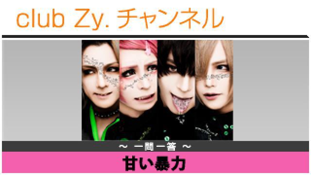 甘い暴力の一問一答 #日刊ブロマガ!club Zy.チャンネル