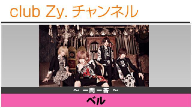 ベルの一問一答 #日刊ブロマガ!club Zy.チャンネル