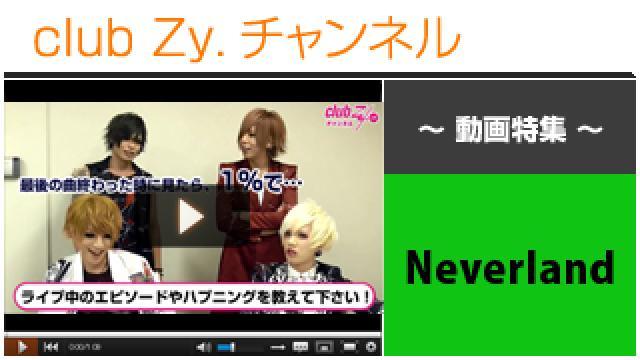 Neverland動画①(ライブでのエピソードやステージ裏でのハプニング) #日刊ブロマガ!club Zy.チャンネル
