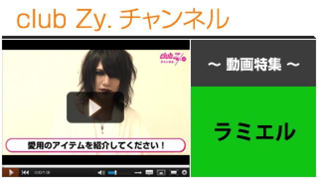 ラミエル動画①(愛用のアイテム) #日刊ブロマガ!club Zy.チャンネル