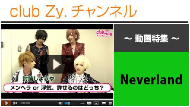 Neverland動画②(許せるのは、メンヘラ、浮気 どっち?) #日刊ブロマガ!club Zy.チャンネル