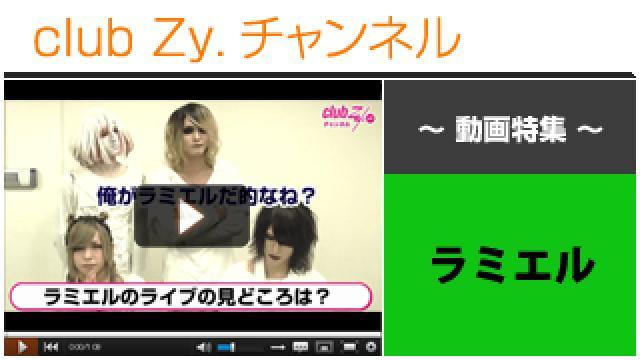 ラミエル動画②(ラミエルのライブの見所) #日刊ブロマガ!club Zy.チャンネル