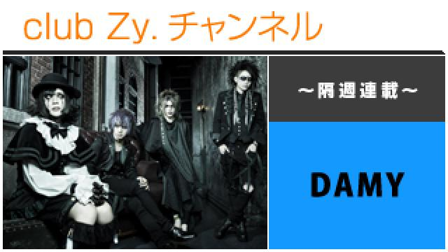 DAMYの連載「感傷的日常集」 #日刊ブロマガ!club Zy.チャンネル