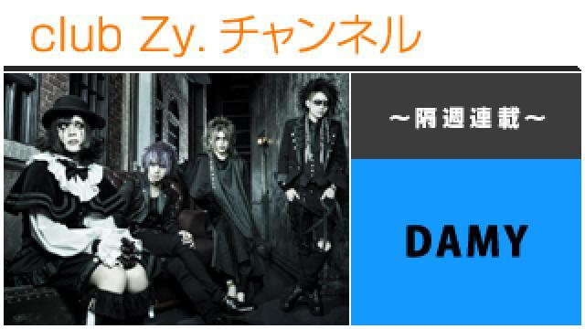 【最終回】DAMYの連載「感傷的日常集」 #日刊ブロマガ!club Zy.チャンネル