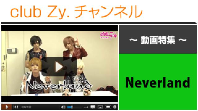 Neverland動画③(過去に答えた「stylish wave一問一答」についてトーク!) #日刊ブロマガ!club Zy.チャンネル