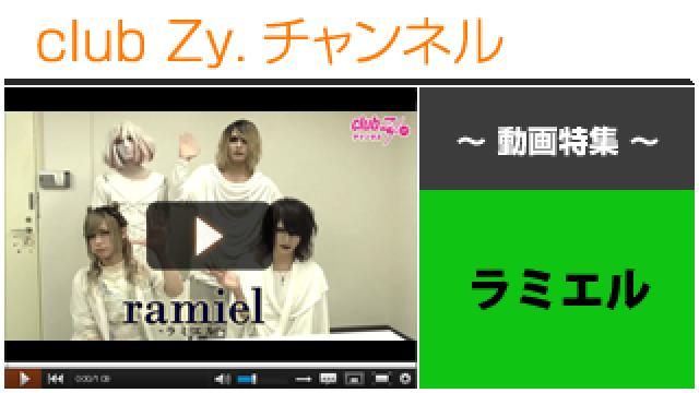 ラミエル動画③(はじめて会ったときの、お互いの第一印象) #日刊ブロマガ!club Zy.チャンネル
