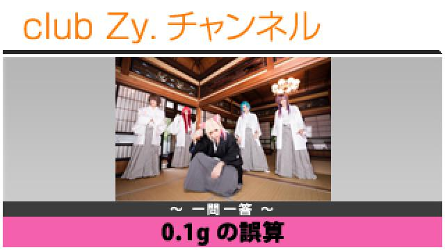 0.1gの誤算の一問一答 #日刊ブロマガ!club Zy.チャンネル