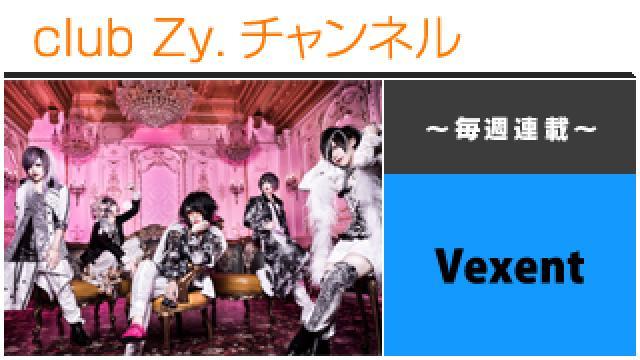 Vexentの連載「Shiritori日記 (◣∀◢)ψ ヴィランズの輪!」 #日刊ブロマガ!club Zy.チャンネル