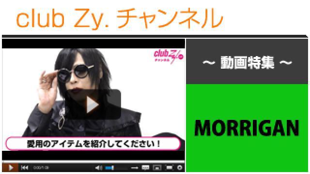 MORRIGAN動画①(愛用のアイテム) #日刊ブロマガ!club Zy.チャンネル