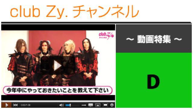 D動画①(今年中にやっておきたいこと) #日刊ブロマガ!club Zy.チャンネル
