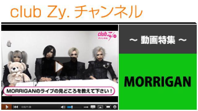 MORRIGAN動画②(MORRIGANのライブの見所!) #日刊ブロマガ!club Zy.チャンネル