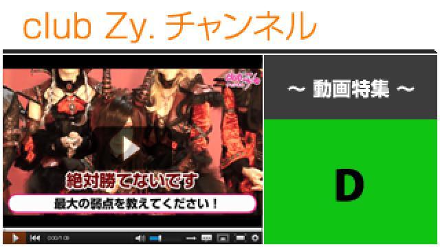 D動画②(自身の最大の弱点) #日刊ブロマガ!club Zy.チャンネル