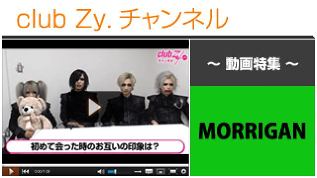 MORRIGAN動画③(はじめて会ったときの、お互いの第一印象) #日刊ブロマガ!club Zy.チャンネル