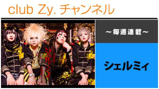 シェルミィの連載「与えない癖にもらいたいばかり。」 #日刊ブロマガ!club Zy.チャンネル