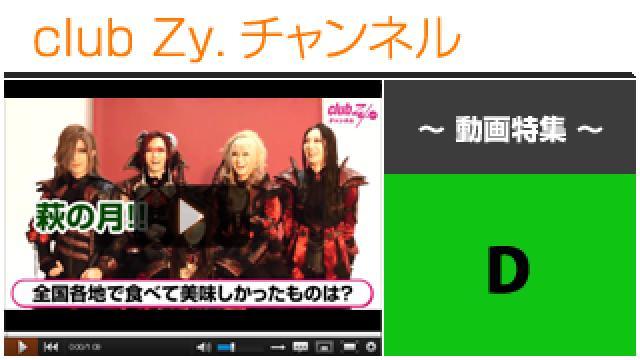 D動画③(全国各地で食べておいしかったもの) #日刊ブロマガ!club Zy.チャンネル