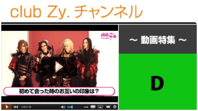 D動画④(はじめて会ったときのお互いの印象) #日刊ブロマガ!club Zy.チャンネル