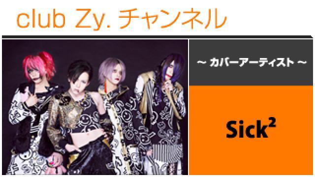 表紙特集:Sick² / ロングインタビュー①、テーマ別インタビュー、フォトギャラリー #日刊ブロマガ!club Zy.チャンネル