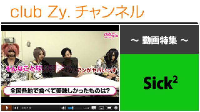 Sick²動画①(全国各地で食べておいしかったもの) #日刊ブロマガ!club Zy.チャンネル