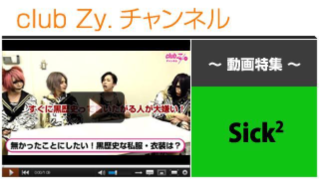 Sick²動画②(無かった事にしたい、〝黒歴史な衣装or私服〟) #日刊ブロマガ!club Zy.チャンネル