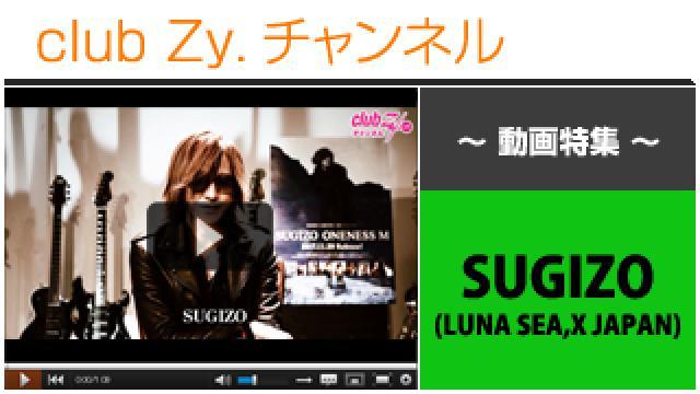 SUGIZO(LUNA SEA,X JAPAN)動画①(アルバム『ONENESS M』のレコーディングでのエピソード) #日刊ブロマガ!club Zy.チャンネル