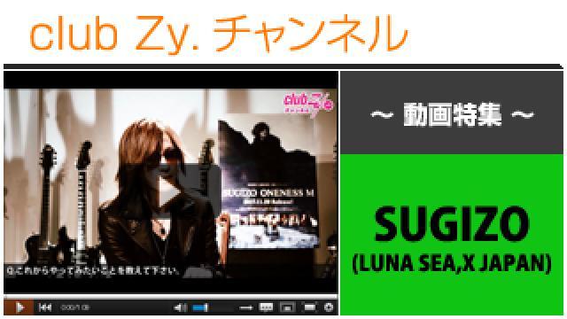 SUGIZO(LUNA SEA,X JAPAN)動画②(これからやってみたいこと ) #日刊ブロマガ!club Zy.チャンネル