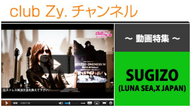 SUGIZO(LUNA SEA,X JAPAN)動画③(ストレス解消方法) #日刊ブロマガ!club Zy.チャンネル