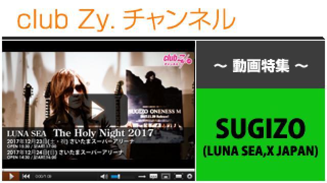 SUGIZO(LUNA SEA,X JAPAN)動画④(ファンの皆様へメッセージ) #日刊ブロマガ!club Zy.チャンネル