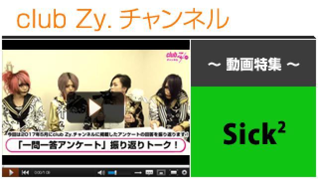 Sick²動画③(過去に答え頂いた「stylish wave一問一答」についてトーク!) #日刊ブロマガ!club Zy.チャンネル