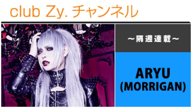 MORRIGAN ARYUの連載「I am Superstar」 #日刊ブロマガ!club Zy.チャンネル