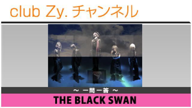 THE BLACK SWANの一問一答 #日刊ブロマガ!club Zy.チャンネル
