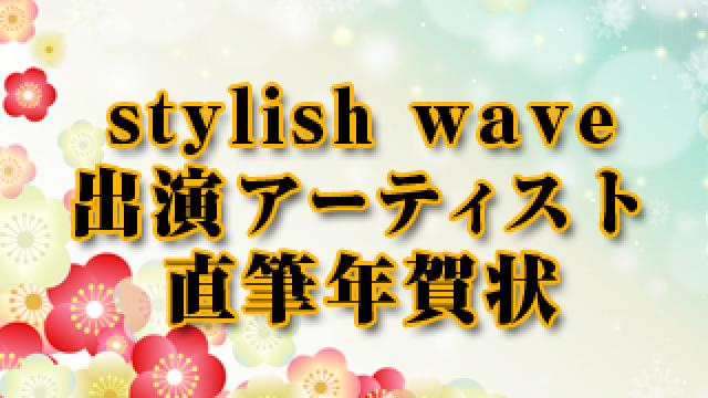 stylish wave 出演アーティスト直筆年賀状! #日刊ブロマガ!club Zy.チャンネル