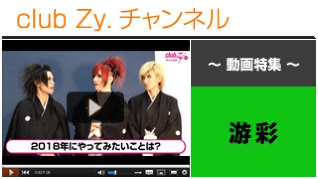 游彩動画①(2018年にやりたいこと) #日刊ブロマガ!club Zy.チャンネル
