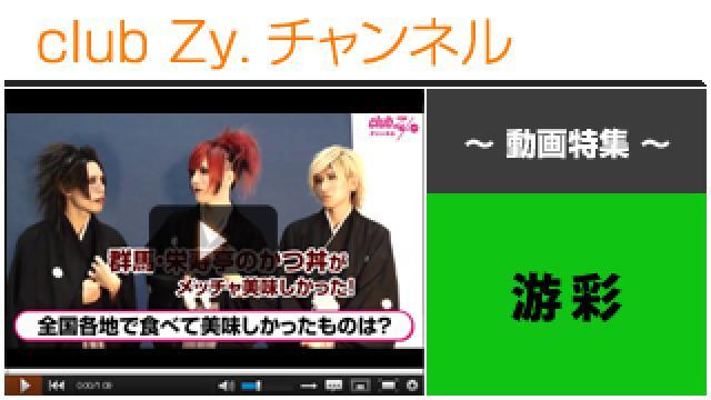 游彩動画②(全国各地で食べておいしかったもの) #日刊ブロマガ!club Zy.チャンネル