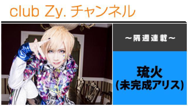 未完成アリス 琉火の連載「幸福論」 #日刊ブロマガ!club Zy.チャンネル