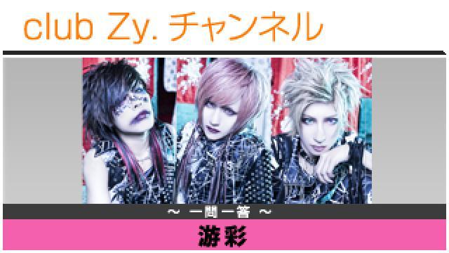 游彩の一問一答 #日刊ブロマガ!club Zy.チャンネル