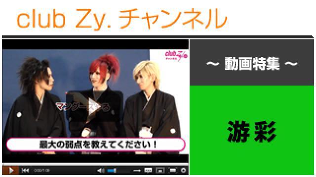游彩動画③(自身の最大の弱点は?) #日刊ブロマガ!club Zy.チャンネル