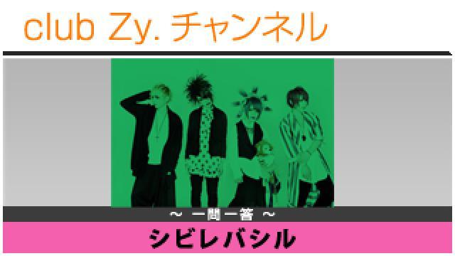 シビレバシルの一問一答 #日刊ブロマガ!club Zy.チャンネル