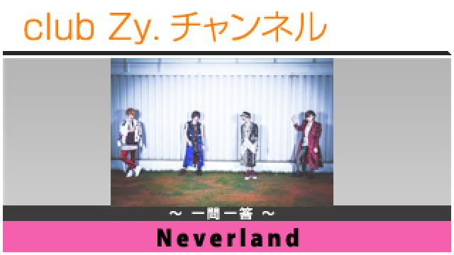 Neverlandの一問一答 #日刊ブロマガ!club Zy.チャンネル