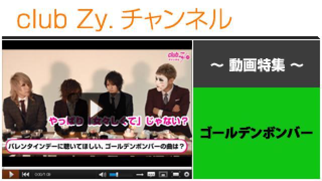 ゴールデンボンバー動画①(バレンタインデーに聞いて欲しいゴールデンボンバーの曲) #日刊ブロマガ!club Zy.チャンネル