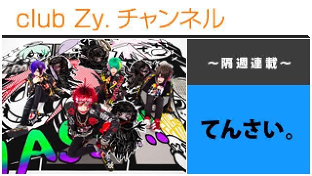 てんさい。の連載「てんさい。の押忍!!糞麺塾!!!!」 #日刊ブロマガ!club Zy.チャンネル