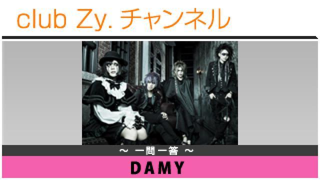 DAMYの一問一答 #日刊ブロマガ!club Zy.チャンネル