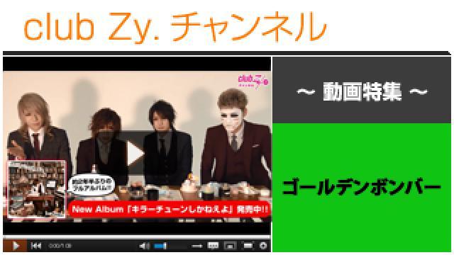 ゴールデンボンバー動画②(リリース&ツアー告知コメント) #日刊ブロマガ!club Zy.チャンネル