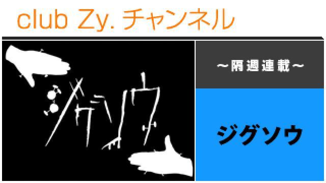 ジグソウの連載「ジグソウパズルゲーム」 #日刊ブロマガ!club Zy.チャンネル