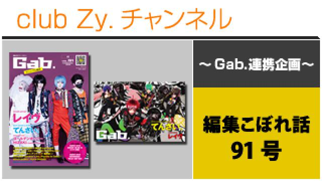 Gab.連携企画:編集こぼれ話 91号 #日刊ブロマガ!club Zy.チャンネル